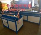 硕辉PVC板材液压折弯机 恒温数控折角机 广泛使用