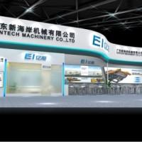 第三十二届中国五金博览会展台设计展台搭建公司