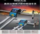 全自动数控气割机数控切割机钢板切割机