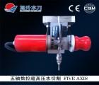 西安五轴平面数控水切割机品牌