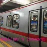 北京地铁车门广告 北京地铁广告 北京地铁车门贴广告【万事成传