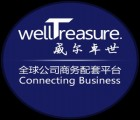 资质审批|广州食品流通许可|进出口权|威尔卓世商务咨询公司