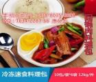 冷冻餐包食品半成品简餐调理包丨四川商务简餐丨四川调理包丨简餐