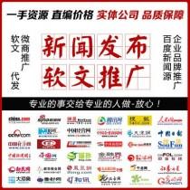 腾讯新浪凤凰网易搜狐中华网中国网央视网新闻发稿
