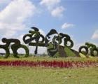 成都人物绿雕造型,轮胎雕塑造型,运动雕塑造型