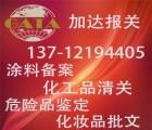 深圳进口台湾涂料报关代理公司