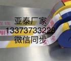 商洛警戒线厂家直销13373733228商洛哪卖安全带
