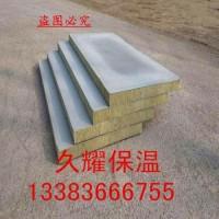 久耀外墙岩棉复合板建筑防火隔热岩棉保温板砂浆复合岩棉板