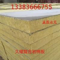 外墙岩棉复合板高密度玄武岩70mm厚墙体保温复合岩棉板