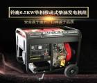 小型6.5KW单相柴油发电机价格