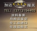 颜料进口代理关税-深圳化工品报关公司