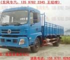 神宇御虎9米货车教练车新款驾驶室全国联保