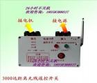 电机水泵无线遥控开关FNYK-5KW 32A接触器