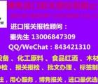 深圳二手仪器进口报关流程价格实惠