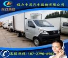 小型冷藏车报价及图片 小型厢式冷藏货车 小型冷藏车价格表