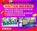 轮胎蜡生产设备 一机多用的机器 全套技术配方 潍坊金美途