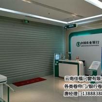 云南银行卷帘门|佳福门窗(图)|云南银行卷帘门批发价格