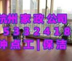 杭州桃花弄附近家政公司电话,什么叫开荒保洁