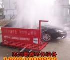昆山建筑工地车轮用全自动洗车机|工地自动冲洗平台