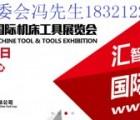 2018北京机床展-2018国际机床工具展