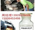 环保油添加剂 高旺公司供应 爆发力超强火超旺