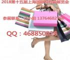 2018上海全棉购物袋展会