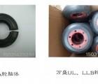 UL系列轮胎联轴器销售价格