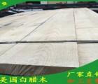 美国进口白腊原木专业供货商 具有价值的美国进口白腊原木