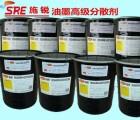 施锐SRE-24000分散剂涂料油墨颜料超分散剂厂家直供