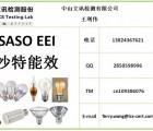 中山深圳江门佛山珠海灯泡球泡灯沙特能效标签SASOEEI认证