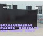运城饮料果汁厂污水处理设备供应商晋城食品厂一体化污水处理设备