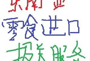 泰国Kernes克恩兹香蕉脆片进口报关 零食清关上海公司