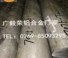 7075模具铝棒。7075超大直径铝棒