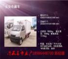 湖北程力东风多利卡蔬菜冷藏保鲜车销售价格