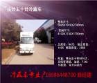 国五福田8吨冷藏运输车在哪买