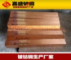 铍镍铜 电极铍镍铜 C17510铍镍铜