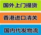 提供奶粉空国外进口香港收货--广州跨境电商清关--派送上门