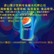 印尼蓝色可乐可以进口吗-天津港蓝色可乐进口报关公司