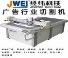 广告行业切割机PVC发泡板切割机KT板切割机亚克力板切割机