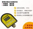 家用水泵压力控制开关智能数显自动压力控制器缺水保护可直启电机