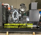 100KW上柴柴油发电机组/上海发电机/上海股份发电机组深圳