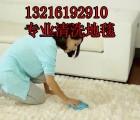 杭州桃花弄附近家政公司电话,专业清洗地毯