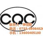 车载导航CQC认证_赛迪菲特_哪家车载导航CQC认证比较好