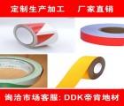 【地标线胶带】印刷厂地标线胶带 重庆红黄黑斑马贴地标线胶带