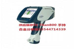 S1 Titan800 手持合金分析仪 PMI手持光谱仪