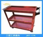 供应邢台威县加厚三层工具推车 优质置物柜使用方便