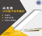 AREX 广中电子 无频闪无蓝光危害 le平板灯面板灯