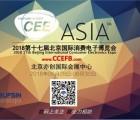 2018北京市消费电子博览会
