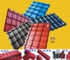 合成树脂瓦的配件有正脊、斜脊、三通、末端、三通、防水配件