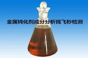 金属钝化剂成分分析,钝化剂配方分析,精准报告